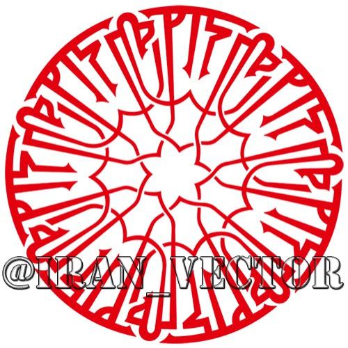 دانلود طرح وکتور خوشنویسی الملک لله - کد 81705